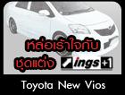 ชุดแต่ง New Vios ings+1