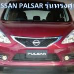ชุดแต่งรอบคัน Nissan Pulsar ทรงห้าง