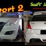 ชุดแต่งรอบคัน Suzuki Swift Eco ทรง Sport 2
