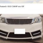 ชุดแต่งรอบคัน Toyota Vigo Champ ทรง VIP