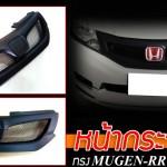 กระจังหน้า Honda City 2014 ทรง Mugen RR
