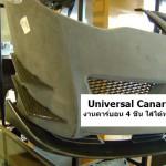Canard คาร์นาด หุ้มคาร์บอนเคฟลาร์ สำหรับกันชนหน้าทั่วไป