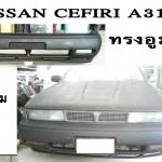 กันชนหน้า Nissan Cefiro A31 ทรงอูม