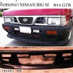 กันชนหน้า Nissan Big-M ทรง GTR