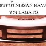 กันชนหน้า Nissan Navara 2006 ทรง Lagato