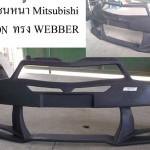 กันชนหน้า Mitsubishi Triton ทรง Weber