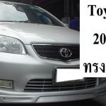 ชุดแต่งรอบคัน Toyota Vios ทรง Dynamix