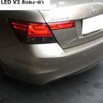 ไฟท้าย+ทับทิม Honda Accord G8 V3.0 LED
