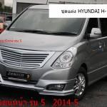 ชุดแต่งรอบคัน Hyundai H1 MC 2014 ทรง Zenith V.5