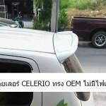 สปอยเลอร์ Suzuki Celerio ทรง OEM