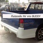 กันชนหลัง Nissan NV ทรง Buddy