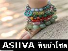ASHVA หินนำโชค