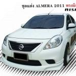 ชุดแต่งรอบคัน Nissan Almera ทรง Nismo