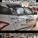 รวมอุปกรณ์ตกแต่ง Suzuki Swift Eco