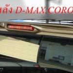 สปอยเลอร์ ISUZU D-MAX ทรง ABS