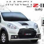 ชุดแต่งรอบคัน Nissan March ทรง Z-II