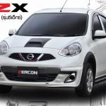 ชุดแต่งรอบคัน Nissan March 2013 ทรง ZX