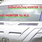 บังปัดน้ำฝนใหญ่ Toyota Commuter ทรง H-1
