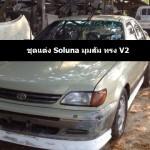 ชุดแต่งรอบคัน Toyota Soluna มุมส้ม ทรง V.2