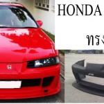 กันชนหน้า Honda Prelude ทรง GT1